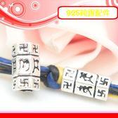 銀鏡DIY S925純銀配件/硫化染黑招福吉祥卍字&梵文六字箴言六角長型銀管C-小款~適合手作幸運繩
