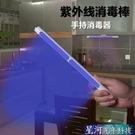 消毒棒 便攜式手持紫外線消毒燈可充電磁性吸附家庭快速殺毒紫光燈消毒棒 星河光年