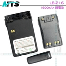 《飛翔無線》MTS LB-216 1600mAh 鋰電池含背夾〔MTS-TW2VU MTS-TW3100U VU15K〕