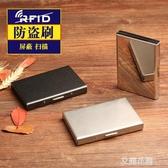 防盜刷金屬卡包男士不銹鋼女式超薄防消磁小巧卡盒信用卡套卡片夾『艾麗花園』