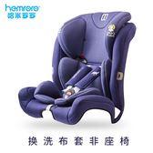 羅伯特系列換洗布套 兒童安全座椅汽車用寶寶新生嬰兒0-12歲可躺 卡布奇诺HM