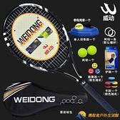 碳素網球拍單人訓練雙人比賽初學者套餐男女式通用全【勇敢者】