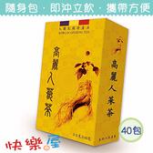 韓國高麗人蔘茶 (40包入) 人參茶禮盒(快樂屋購物網)