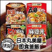 【即期品】日本丸美屋 即食 松茸釜飯 香菇時蔬雞肉 麻婆丼中辛 五目釜飯 甘仔店3C配件