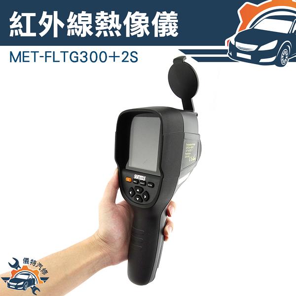 『儀特汽修』查漏神器 紅外線熱像儀 熱顯像儀 抓漏神器 天花板抓漏 MET-FLTG300+2S
