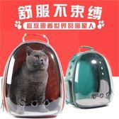 太空艙寵物包貓包透明便攜雙肩書包袋子背包狗狗貓咪裝貓的外出包  WD