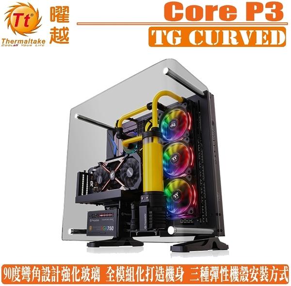 [地瓜球@] 曜越 thermaltake Core P3 TG Curved 壁掛式 ATX 強化玻璃 機殼