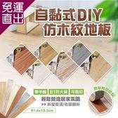 旺寶 DIY自黏式 巧拼木地板 木紋地板貼 PVC塑膠地板 防滑耐磨160片入/約6.9坪【免運直出】