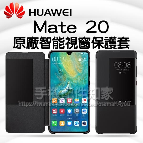 【原廠視窗皮套】HUAWEI 華為 Mate 20 6.53吋 HMA-L29 原廠LED皮革翻頁式皮套/盒裝/保護套-ZY