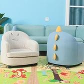 懶人沙發兒童沙發座椅寶寶沙發可愛迷你單人卡通小沙發女孩公主懶人沙發凳 LX  suger