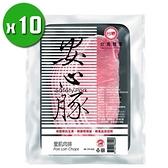 【南紡購物中心】【台糖安心豚】里肌肉排x10盒(300g/盒)
