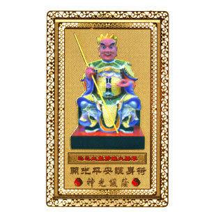 平安護身金卡己巳太歲郭燦大將軍生肖蛇