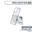【LEEU DESIGN】iPhone 13 mini 轉聲孔玻璃手機殼(霧面) 保護殼 保護套 防摔殼 透明殼 不發黃