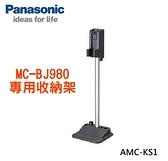 【佳麗寶】-(Panasonic國際)直立無線吸塵器MC-BJ980 / MC-BJ980專用收納架(AMC-KS1)