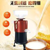 豆漿機 100型家用豆漿機商用磨漿機大容量現磨豆腐機渣漿分離免濾打漿機igo 歐萊爾藝術館