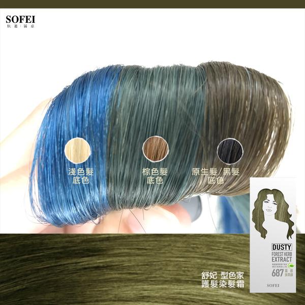 【SOFEI 舒妃】型色家植萃添加護髮染髮霜【687霧感抹茶綠】(50ML+50ML)