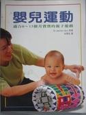 【書寶二手書T6/保健_XDZ】嬰兒運動-適合0~15個月寶寶的親子遊戲_Janine Levy