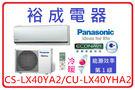 【裕成電器.分期0利率】國際牌Panasonic 變頻LX系列冷暖氣 CS-LX40YA2/CU-LX40YHA2