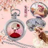 創意訂製照片懷錶花花姑娘項錬錶粉嫩少女兒童錶公主生日禮物可愛 英雄聯盟