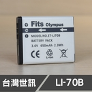 Olympus LI70B LI-70B 台灣世訊 日本電芯 副廠鋰電池 FE-4040 X-940 (一年保固)