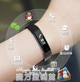 智慧運動觸屏led手環手錶男女學生多功能來電提醒計步防水兒童孩s 魔方WD