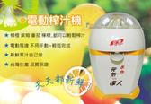 金德恩 台灣製造 自動榨鮮果汁機/榨汁機/果汁/蔬菜汁