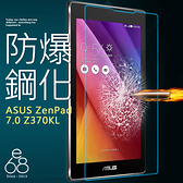 E68精品館 9H鋼化玻璃 ASUS ZenPad 7.0 9H 鋼化 玻璃 保護貼 玻璃膜 鋼化 膜 鋼化貼 Z370KL