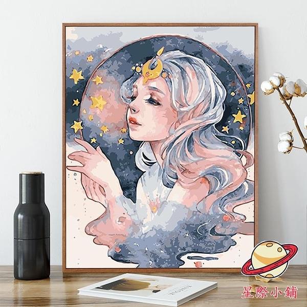 人物diy數字油畫油彩畫人物客廳餐廳手繪填色裝飾畫【星際小舖】