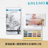 【雄獅】KREEMO 素描鉛筆+隨身透明水彩繪具-12色