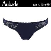 Aubade-左岸激情S-XL蕾絲三角褲(深藍)ED