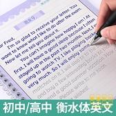 英語字帖練字英文高中生凹槽練字帖貼【輕奢時代】