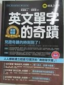 【書寶二手書T4/語言學習_KSI】英文單字的奇蹟(附1MP3)_吳宜錚