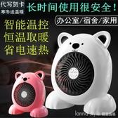 小型迷你暖風機家用辦公室吹腳桌面小太陽取暖器可愛小熊靜音usb LannaS