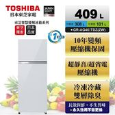 『 TOSHIBA 』☆ 東芝 409公升一級能效靜音變頻鏡面電冰箱 GR-AG461TDZ  **免運費+基本安裝**