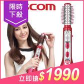 TESCOM TCC4000TW美髮膠原蛋白整髮梳(莓果紅)1入【小三美日】原價$2990