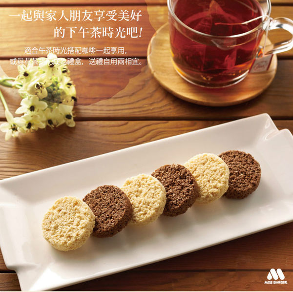 MOS摩斯漢堡_ 巧克力米酥禮盒