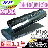 HP MU06 電池-惠普 電池- PAVILION DM4-1000,DM4-1100,DM4-1200,DM4Z,DM4T,DV3-4100,DV3-4200