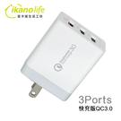 USB手機充電分享器 3 Ports 快充版 QC3.0 -(USB分享 3孔USB商務快充 多孔USB充電器 旅行充電器)