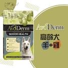 AvoDerm愛酪麗[羊肉+雞肉,無穀高齡犬糧,24磅,美國製](免運)