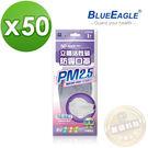 【醫碩科技】藍鷹牌 NP-4DCP 立體專業成人防霾口罩/立體口罩 防霾 PM2.5 防空污 紫爆 1片*50包 免運費
