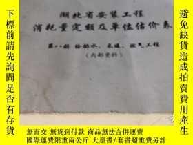 二手書博民逛書店湖北省安裝工程消耗量定額及單位估價表罕見第八冊 給排水、採暖、燃