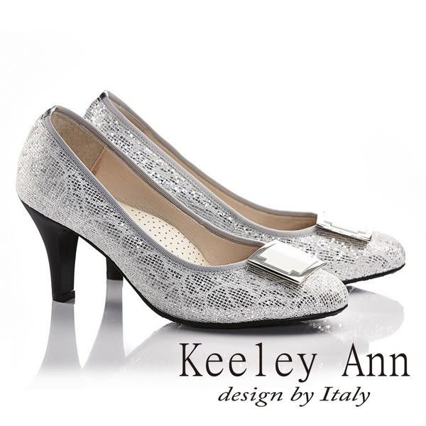 ★2016春夏★Keeley Ann俐落金屬方形釦飾OL全真皮軟墊高跟鞋(銀色)