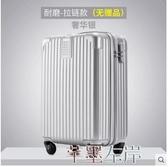 行李箱行李箱網紅女旅行拉桿箱學生輕便萬向輪24密碼皮箱子小20寸男LX春季特賣