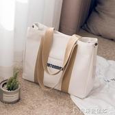 帆布包 2020新款休閒女包帆布包韓版大容量簡約字母側背包百搭手提大包包 爾碩 雙11