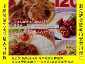 二手書博民逛書店樂天食譜罕見人氣菜譜120(日文原版 書名圖片爲準)Y7353