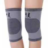 護膝護膝保暖男女士老人關節防寒護腿竹炭護膝蓋運動透氣無痕竹纖維 新品