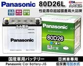 【久大電池】 日本 國際牌 Panasonic 汽車電瓶 汽車電池 80D26L 性能壽命超越國產兩大品牌