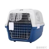 航空箱 貓咪航空箱貓籠子便攜外出寵物運輸箱托運箱貓箱子外出箱寵物貓籠YTL 皇者榮耀3C