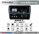 ||MyRack|| CONVOX SWIFT MK2 安卓機 汽車多媒體影音 SUZUKI 2017年9吋 導航