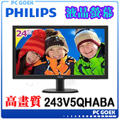 PHILIPS 飛利浦 243V5QHABA 24型 MVA 寬螢幕☆軒揚pcgoex☆